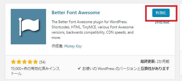WordPressのプラグインをインストールする方法3