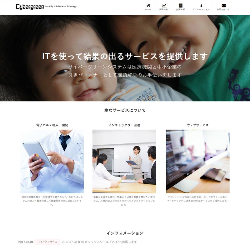 サイバーグリーンシステム公式ウェブサイト