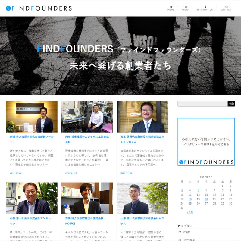 社長インタビューサイト|FINDFOUNDERS