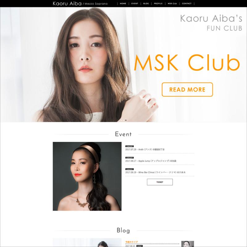 Kaoru Aiba / Mezzo Soprano公式ウェブサイト