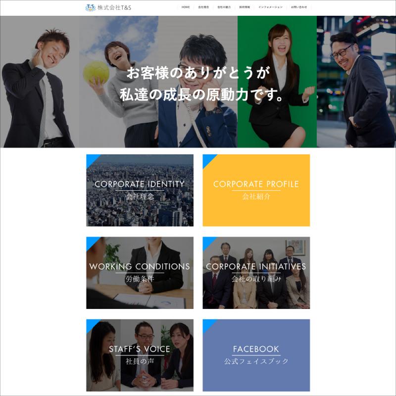 株式会社T&S公式ウェブサイト