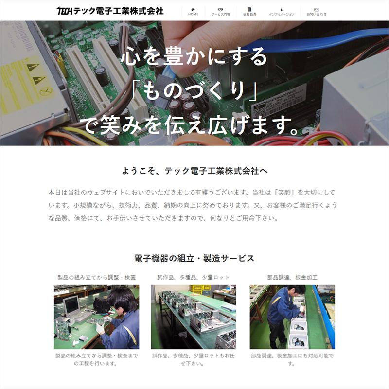 テック電子工業株式会社公式ウェブサイト