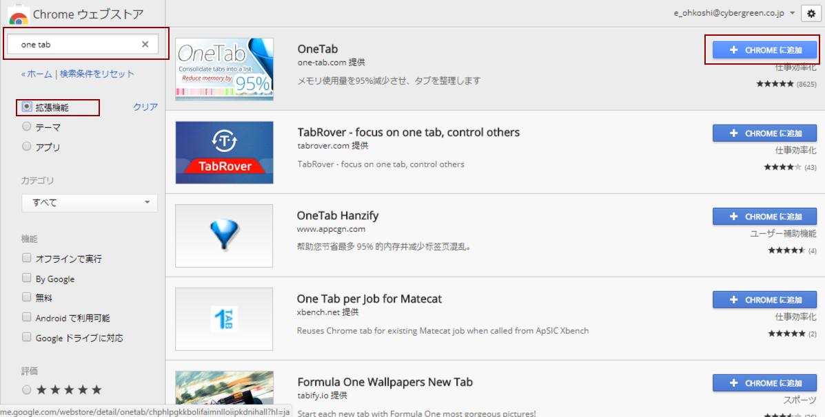 One Tabの検索画面