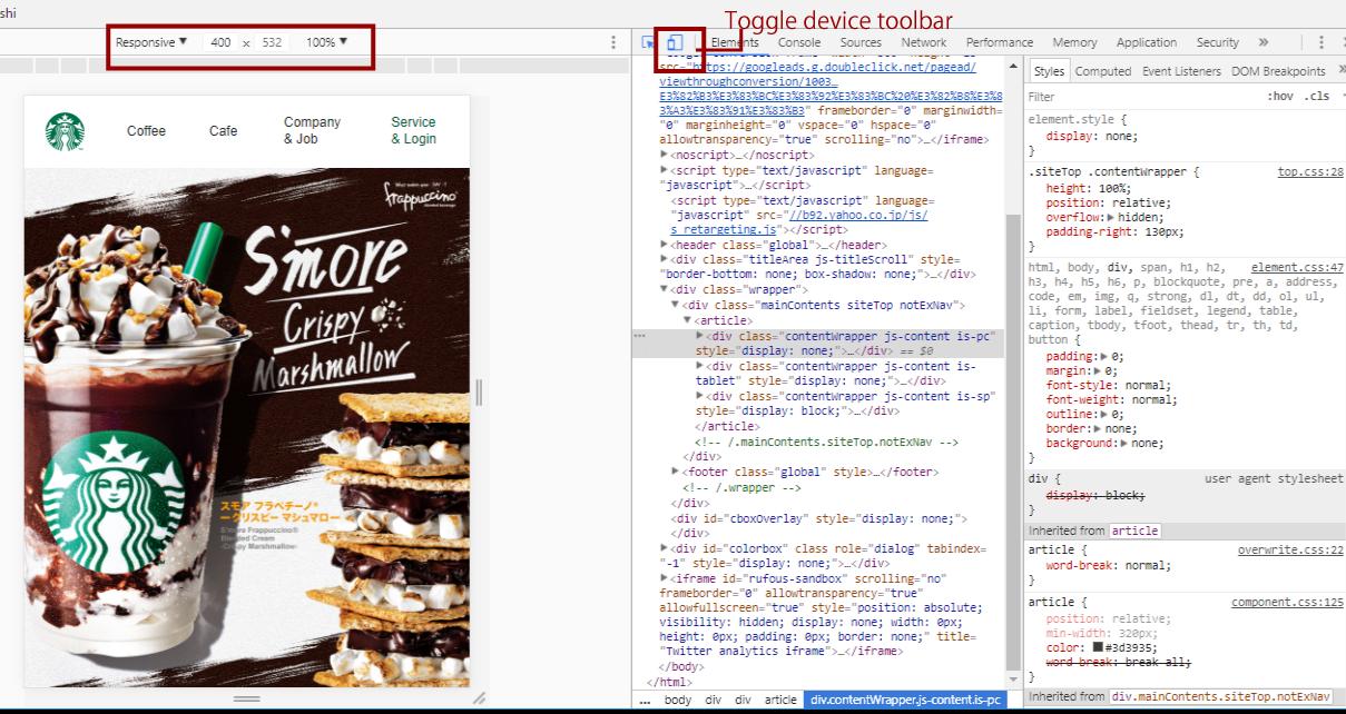 Chromeのデベロッパーツール