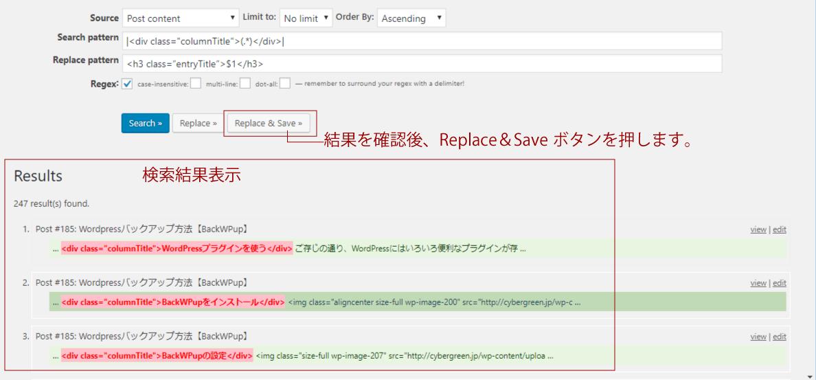 WordPressで特定タグを一発置換する方法