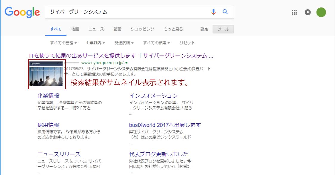 検索結果をサムネイル表示する!Search Preview