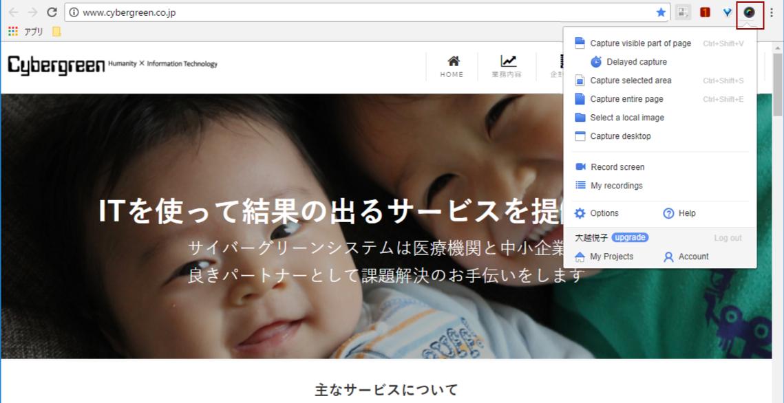 長いウェブページをキャプチャーする!Awesome Screenshot