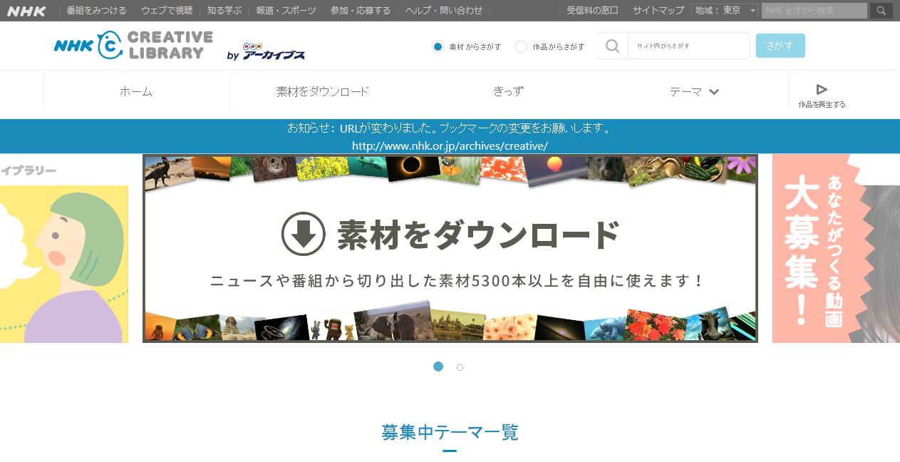 NHKクリエイティブライブラリー