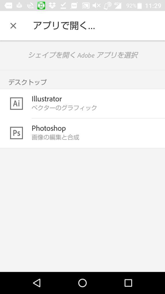 スマホで撮った画像ファイルをベクターデータで保存する!