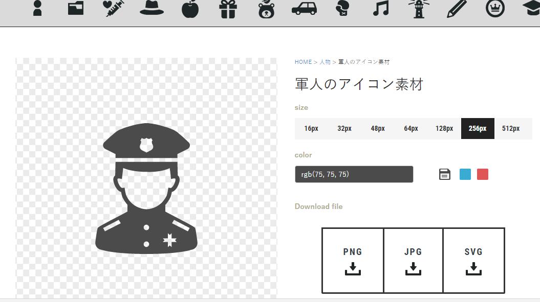 SVGのフリーアイコンで自由自在にカスタマイズする