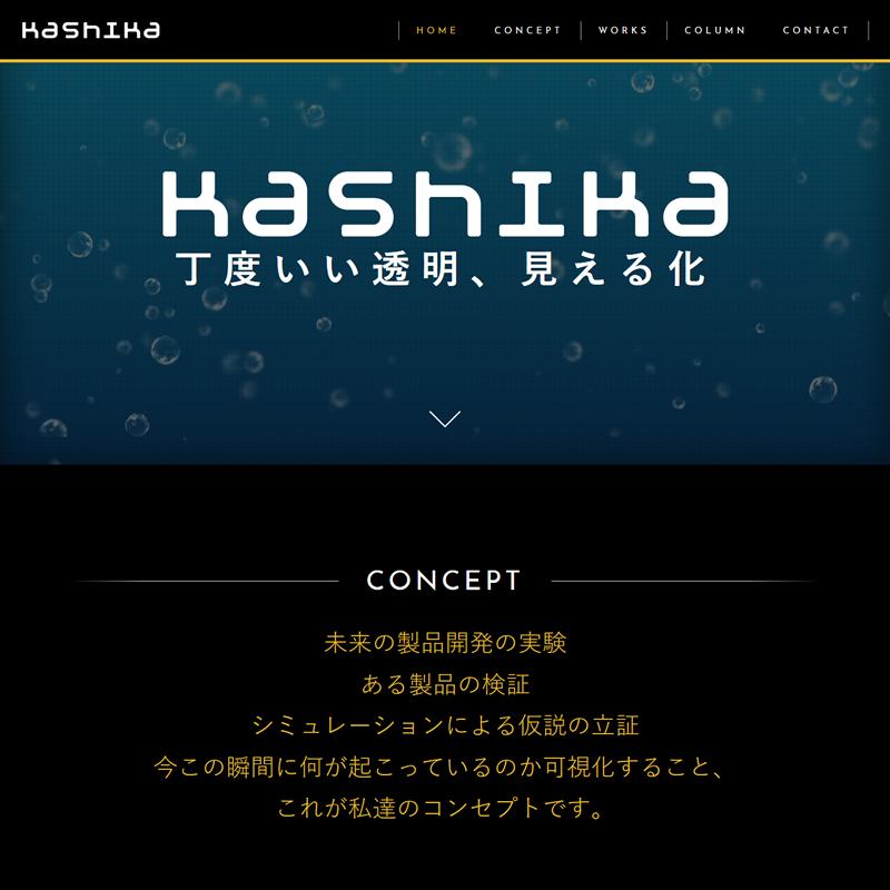 kashika.info|可視化専門サイト