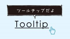 SIMPLE TOOLTIPS